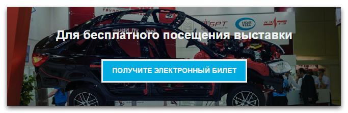 Получить бесплатный билет MIMS Automechanika Moscow.jpg