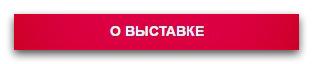 о выставке MIMS Automechanika Moscow.jpg
